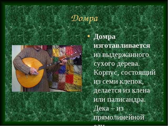 Домра Домра изготавливается из выдержанного сухого дерева. Корпус, состоящий...