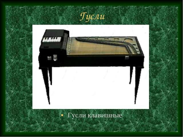 Гусли Гусли клавишные