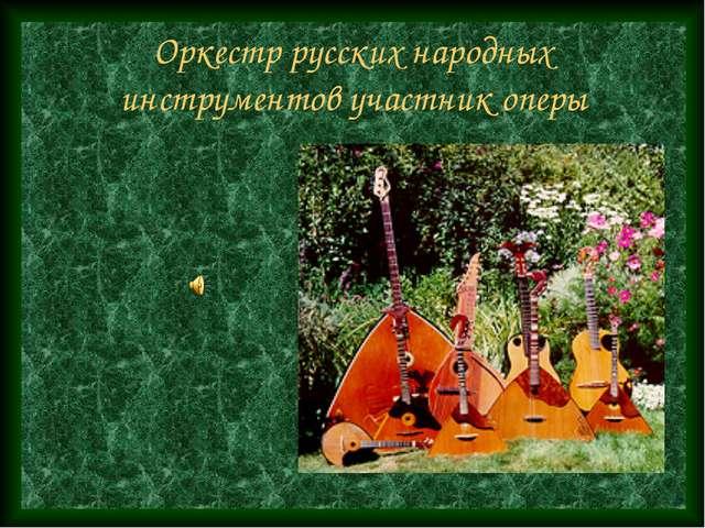 Оркестр русских народных инструментов участник оперы