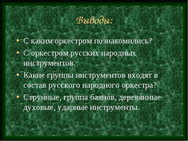 Выводы: С каким оркестром познакомились? С оркестром русских народных инструм...