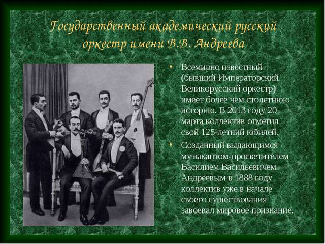 Государственный академический русский оркестр имени В.В. Андреева Всемирно из...