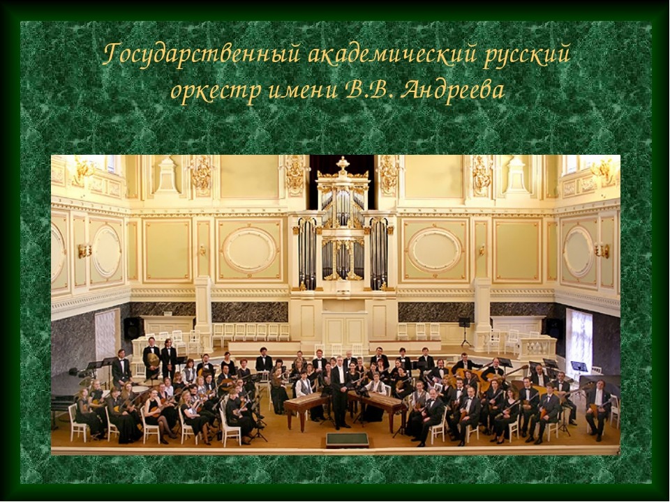 Государственный академический русский оркестр имени В.В. Андреева