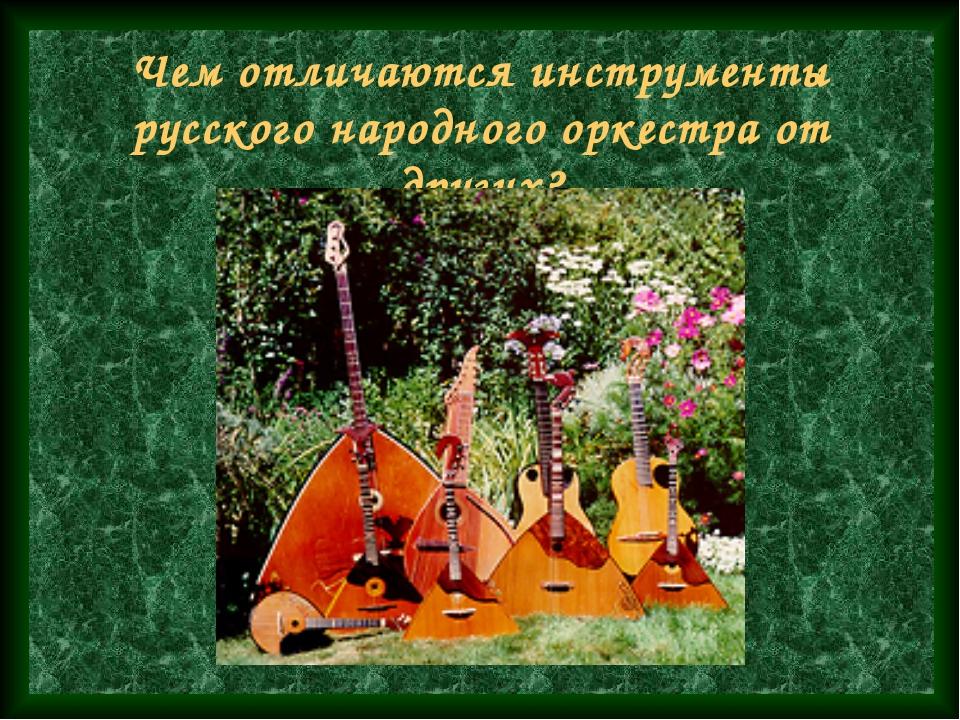 Чем отличаются инструменты русского народного оркестра от других?