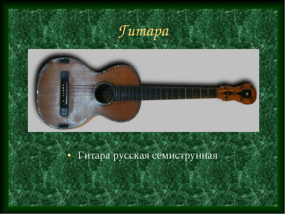 Гитара Гитара русская семиструнная