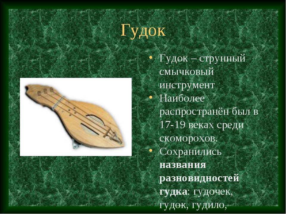 Гудок Гудок – струнный смычковый инструмент Наиболее распространён был в 17-1...