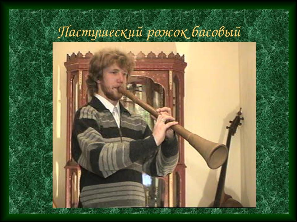 Пастушеский рожок басовый