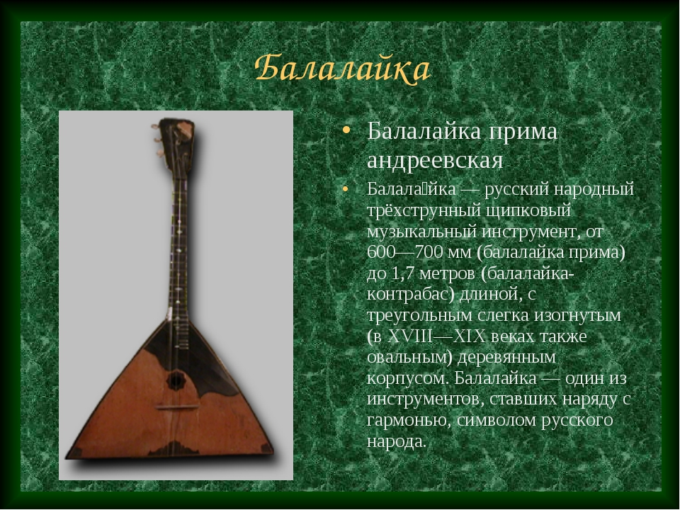 Балалайка Балалайка прима андреевская Балала́йка— русский народный трёхструн...