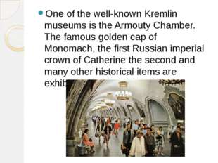 One of the well-known Kremlin museums is the Armouty Chamber. The famous gol