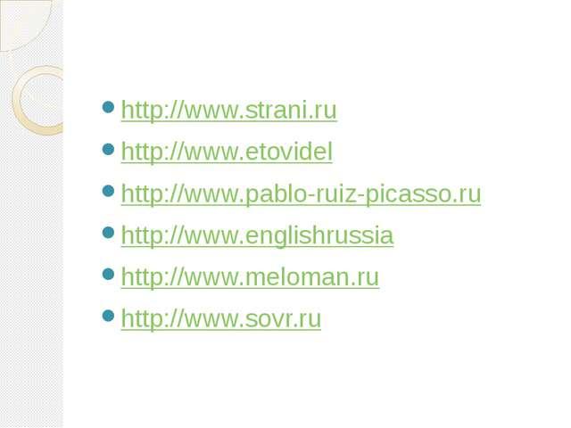 http://www.strani.ru http://www.etovidel http://www.pablo-ruiz-picasso.ru ht...
