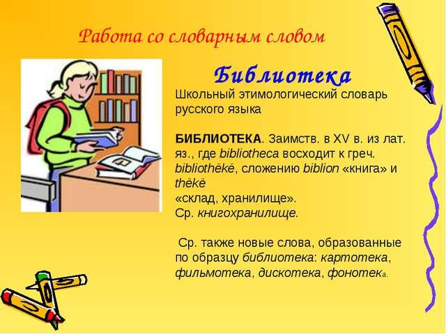 Работа со словарным словом Библиотека Школьный этимологический словарь русско...