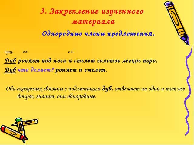 3. Закрепление изученного материала Однородные члены предложения. сущ. гл. г...