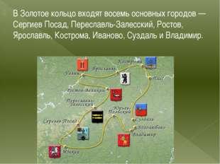 В Золотое кольцо входят восемь основных городов— Сергиев Посад, Переславль-