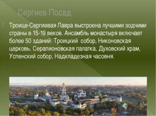 Сергиев Посад Троице-Сергиевая Лавра выстроена лучшими зодчими страны в 15-19