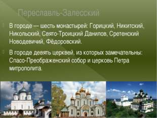 Переславль-Залесский В городе— шесть монастырей: Горицкий, Никитский, Николь