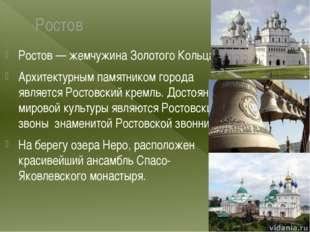 Ростов Ростов— жемчужина Золотого Кольца. Архитектурным памятником города яв