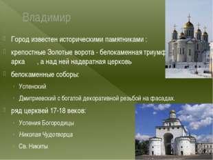 Владимир Город известен историческими памятниками : крепостные Золотые ворота