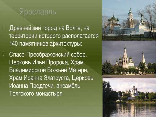 Ярославль Древнейший город на Волге, на территории которого располагается 140...