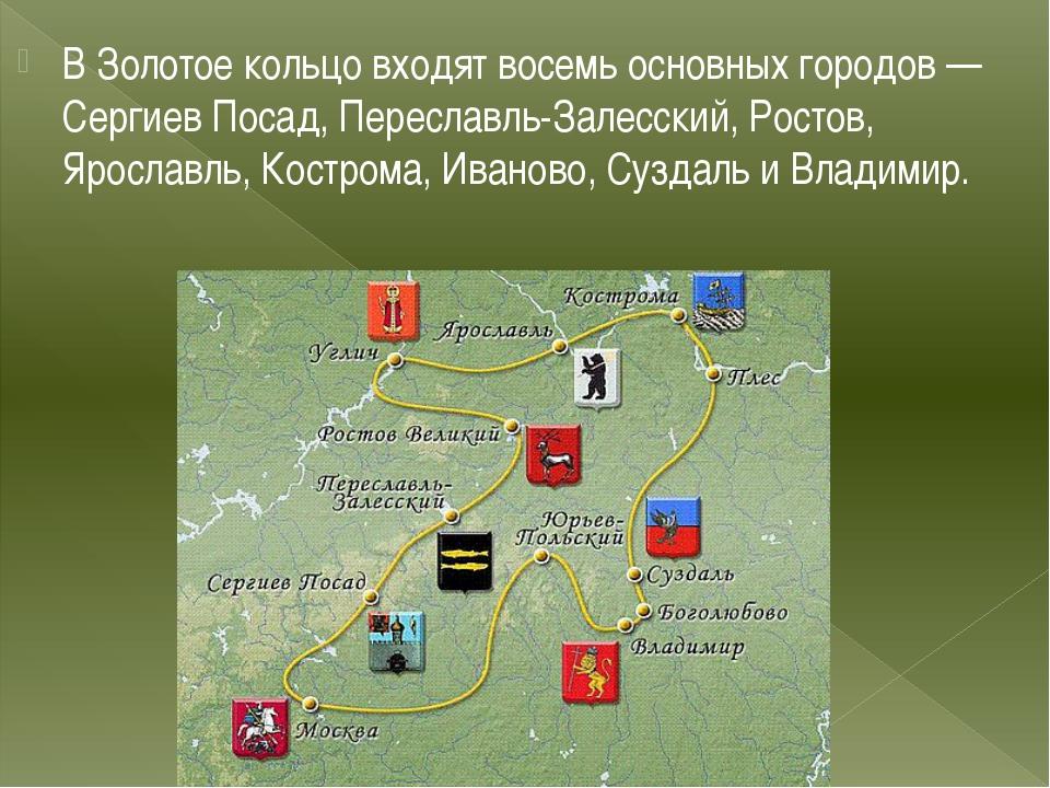 В Золотое кольцо входят восемь основных городов— Сергиев Посад, Переславль-...