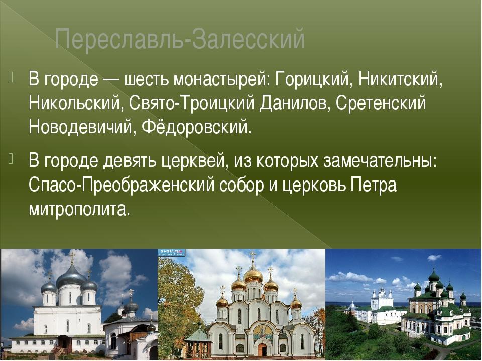 Переславль-Залесский В городе— шесть монастырей: Горицкий, Никитский, Николь...