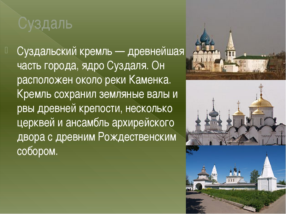 Суздаль Суздальский кремль— древнейшая часть города, ядро Суздаля. Он распол...