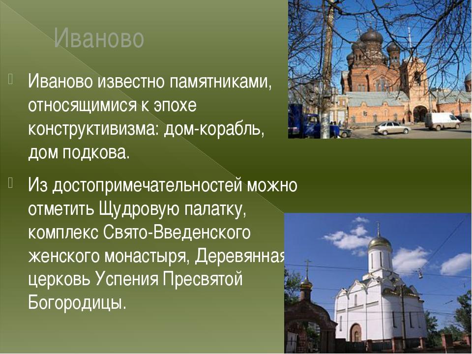Иваново Иваново известно памятниками, относящимися к эпохе конструктивизма: д...