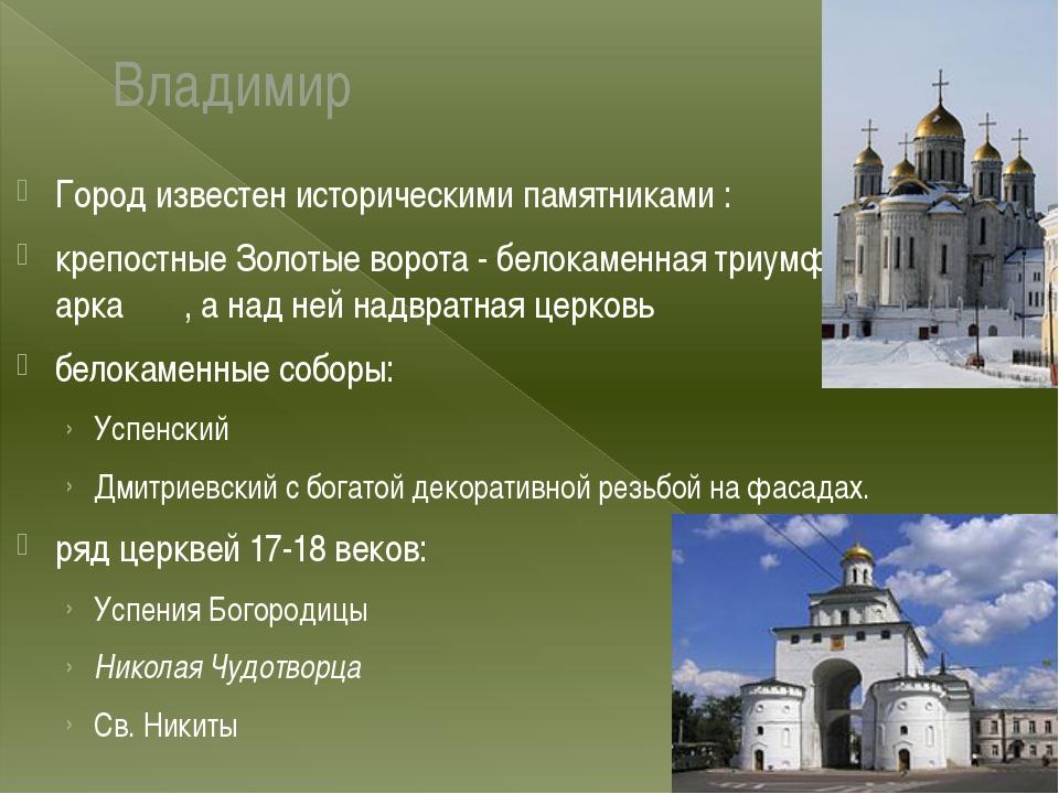 Владимир Город известен историческими памятниками : крепостные Золотые ворота...