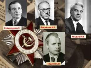 Гнеденко Б.В. Колмогоров А.Н. Келдыш М.В. Лаврентьев М.А.
