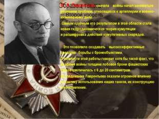 М.А.Лаврентьев сначала войны начал заниматься решением проблем, относящихс