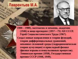 1900—1980), математик и механик, академик (1946) и вице-президент (1957—75)