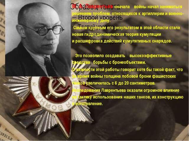 М.А.Лаврентьев сначала войны начал заниматься решением проблем, относящихс...
