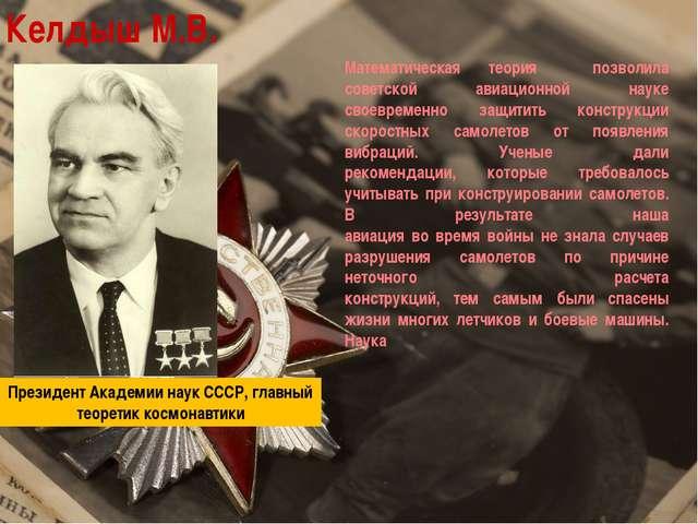 Математическая теория позволила советской авиационной науке своевременно защ...