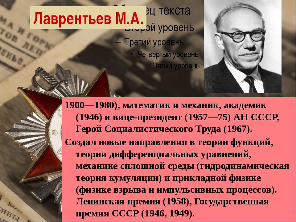 1900—1980), математик и механик, академик (1946) и вице-президент (1957—75)...