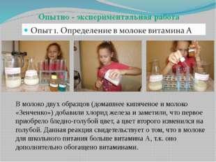 Опытно - экспериментальная работа В молоко двух образцов (домашнее кипяченое