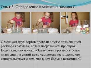 Опыт 3. Определение в молоке витамина С С молоком двух сортов провели опыт с