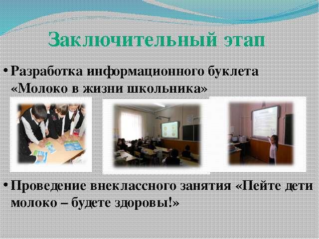 Заключительный этап Разработка информационного буклета «Молоко в жизни школьн...