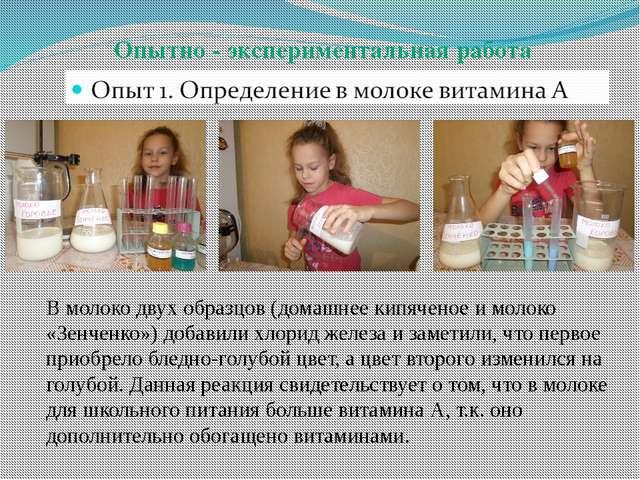 Опытно - экспериментальная работа В молоко двух образцов (домашнее кипяченое...