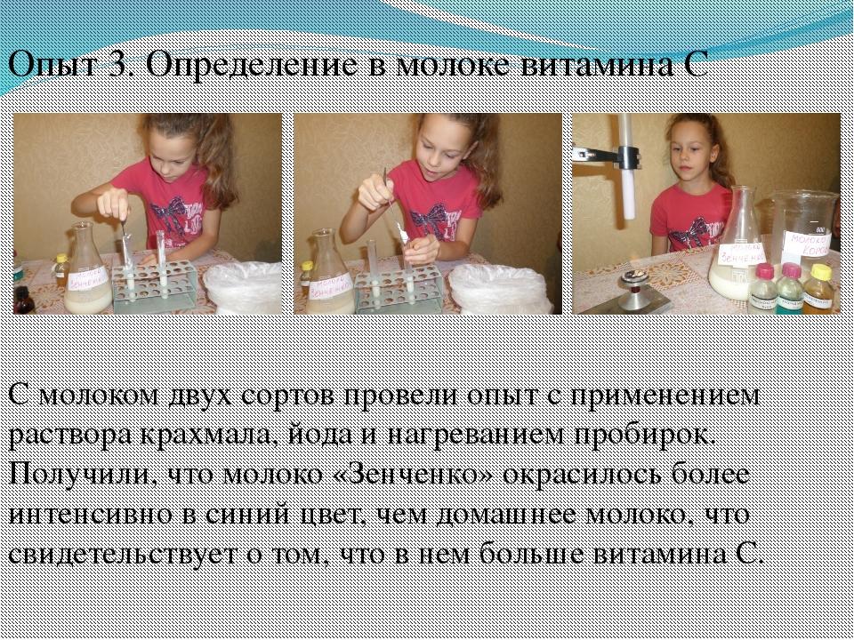 Опыт 3. Определение в молоке витамина С С молоком двух сортов провели опыт с...