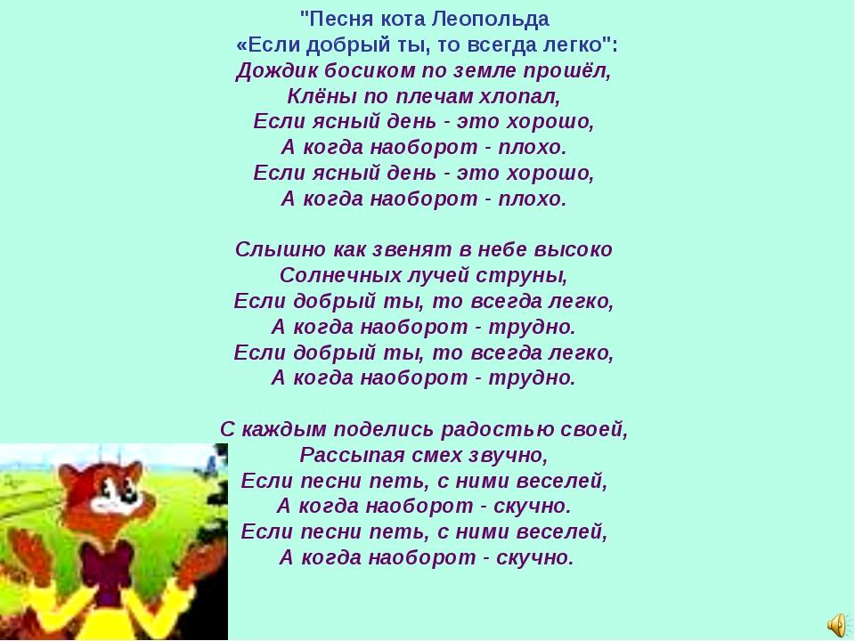 """""""Песня кота Леопольда «Если добрый ты, то всегда легко"""": Дождик босиком по зе..."""