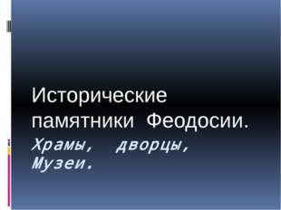 Храмы, дворцы, Музеи. Исторические памятники Феодосии.