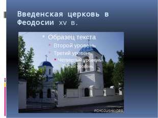 Введенская церковь в Феодосии xv в.