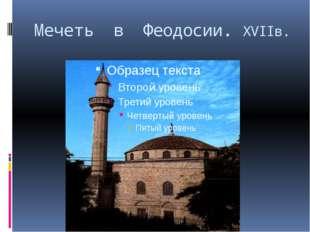 Мечеть в Феодосии. XVIIв.