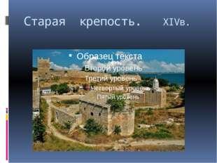 Старая крепость. XIVв.