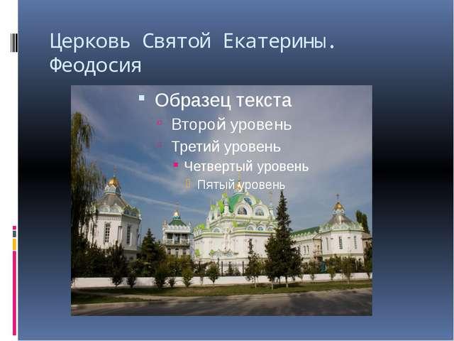 Церковь Святой Екатерины. Феодосия
