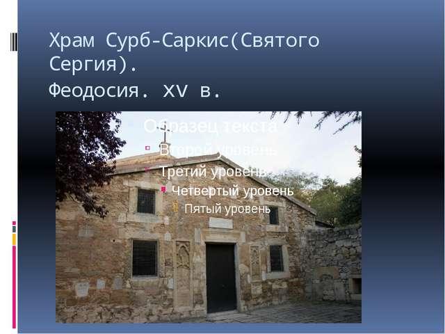Храм Сурб-Саркис(Святого Сергия). Феодосия. xv в.