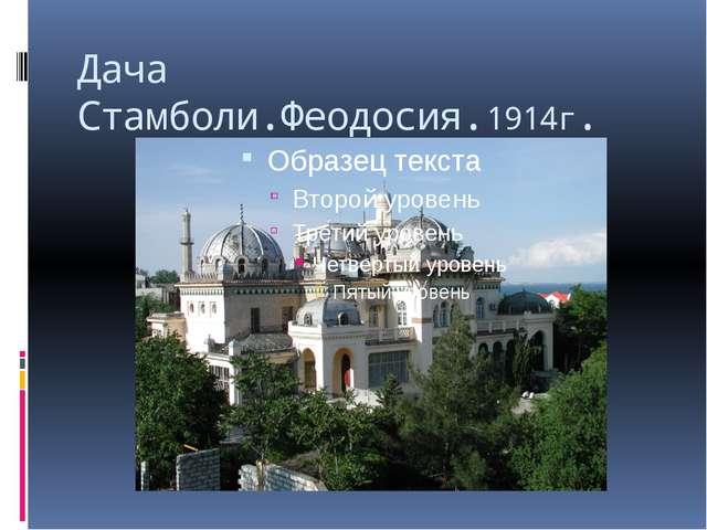 Дача Стамболи.Феодосия.1914г.