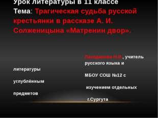 Урок литературы в 11 классе Тема: Трагическая судьба русской крестьянки в рас