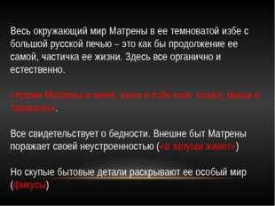 Весь окружающий мир Матрены в ее темноватой избе с большой русской печью – эт
