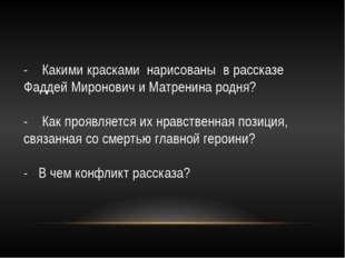 - Какими красками нарисованы в рассказе Фаддей Миронович и Матренина родня? -