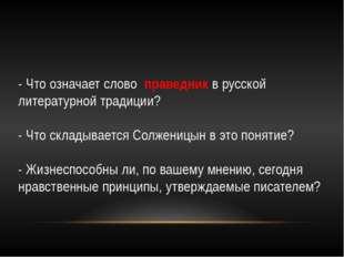 - Что означает слово праведник в русской литературной традиции? - Что складыв