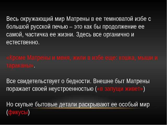 Весь окружающий мир Матрены в ее темноватой избе с большой русской печью – эт...